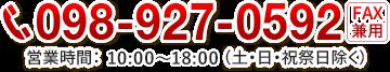 098-927-0592