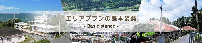 エリアプラン沖縄の強み